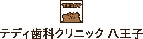 テディ歯科クリニック 八王子